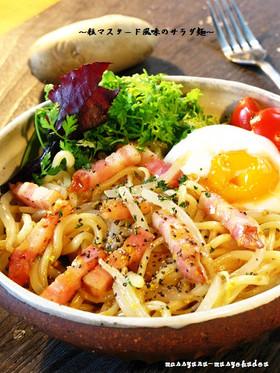 ■マスタード風味のサラダ麺■