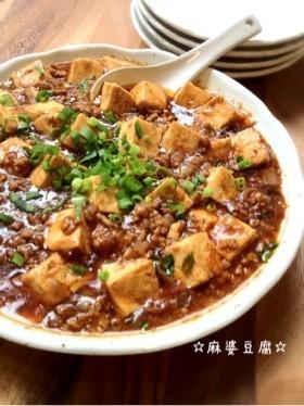 ☆麻婆豆腐☆