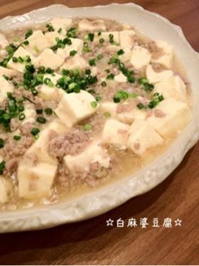 ☆白麻婆豆腐☆