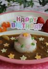 お誕生日のケーキ型デコカレー★