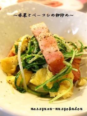 水菜とベーコンの卵炒め □