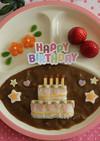 お誕生日のデコカレー ★ケーキ★