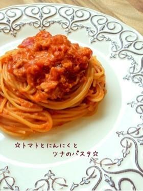 トマトとにんにくとツナのパスタ☆