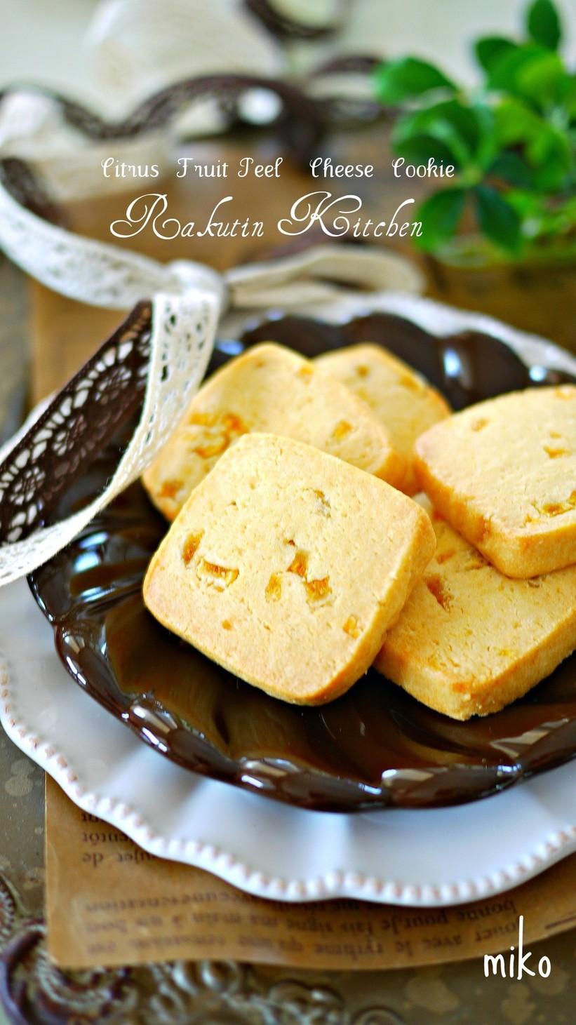 柑橘ピールのチーズクッキー