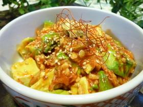 アボカドとキムチと納豆の韓国和え