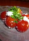 チーズドレスをまとった♥プチトマト♥