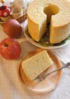 バター香るリンゴのシフォンケーキ