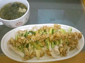簡単★鶏むね肉のサッパリゴマ油+スープ