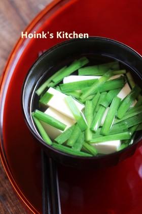 母の味☆にらと豆腐のお吸いもの