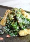 菜の花と油揚げのサラダ ビーガンOK