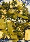 大根葉と豆腐の炒め物