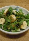 春菊とバナナのサラダ
