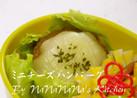 お弁当に♡簡単ミニチーズハンバーグ