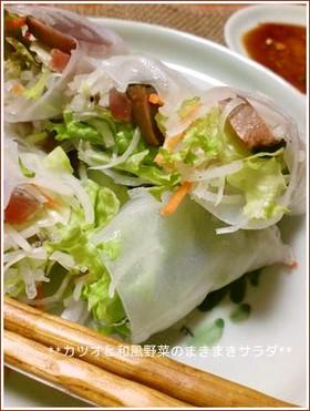 カツオと和風野菜のまきまきサラダ♪