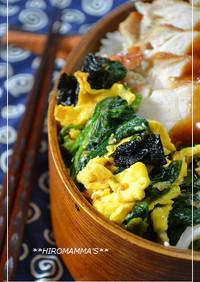小松菜と卵の磯炒めMIX~お弁当にグ~!
