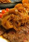 ビストロ風牛ステーキの玉ねぎソース