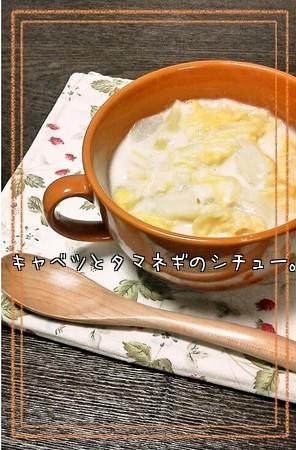 ■野菜2つ■キャベツと玉ねぎのシチュー。