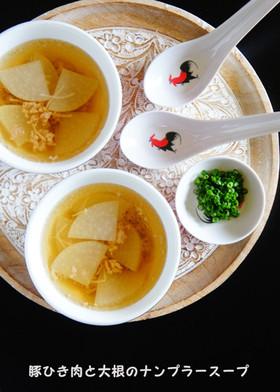 豚ひき肉と大根のナンプラースープ