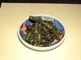 インゲン豆 の ごまよごし