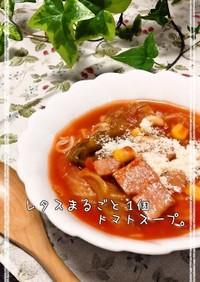 レタスまるごと1個のトマトスープ。