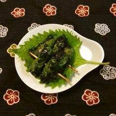 moso家の常備菜① 胡桃味噌のしそ巻き