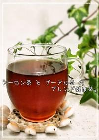 烏龍茶とプーアル茶のブレンド健康茶