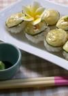 ベジタリアン☆ズッキーニのお寿司♪
