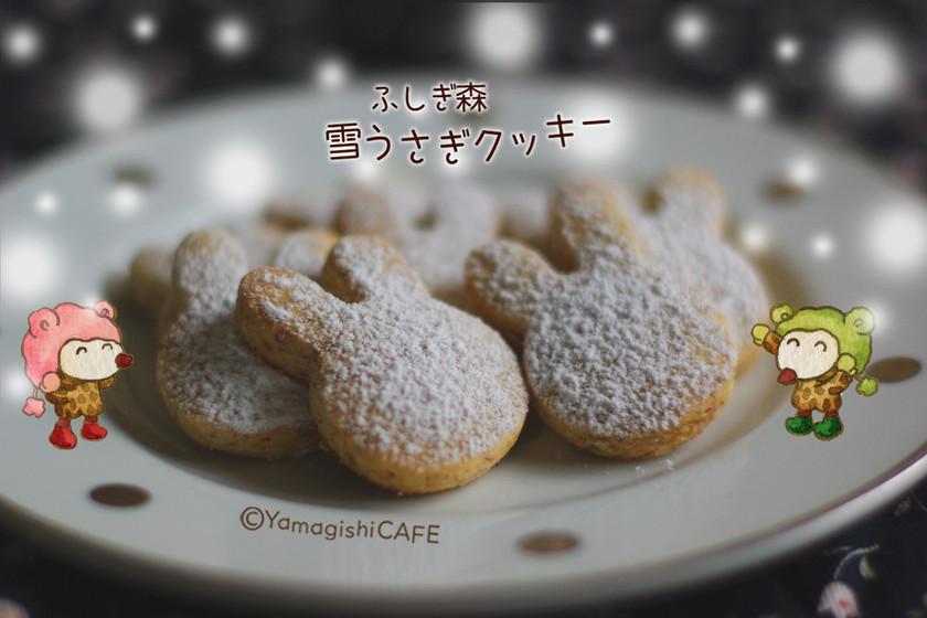 雪うさぎクッキー(͒˙㐃͜˙˶)͒