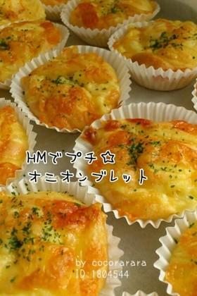 HMでプチ☆オニオンブレットおやつパン