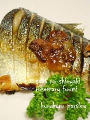 サバの塩焼きローズマリー風味の写真