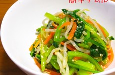 もやしと人参と小松菜の簡単ナムル