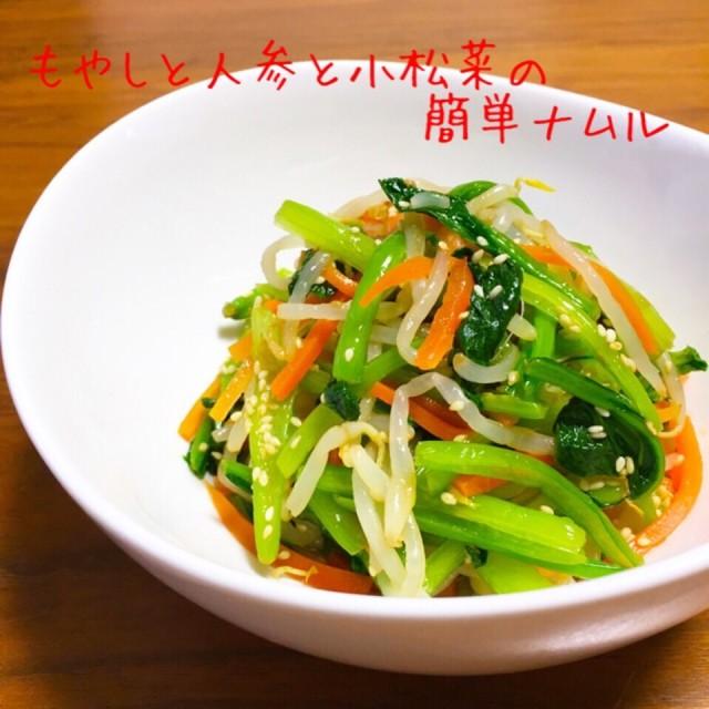 ナムル レシピ 小松菜