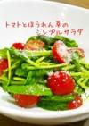 トマトとほうれん草のシンプルサラダ