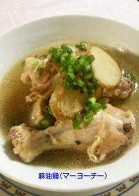 麻油鶏(マーヨーチー)骨付肉の生姜スープ