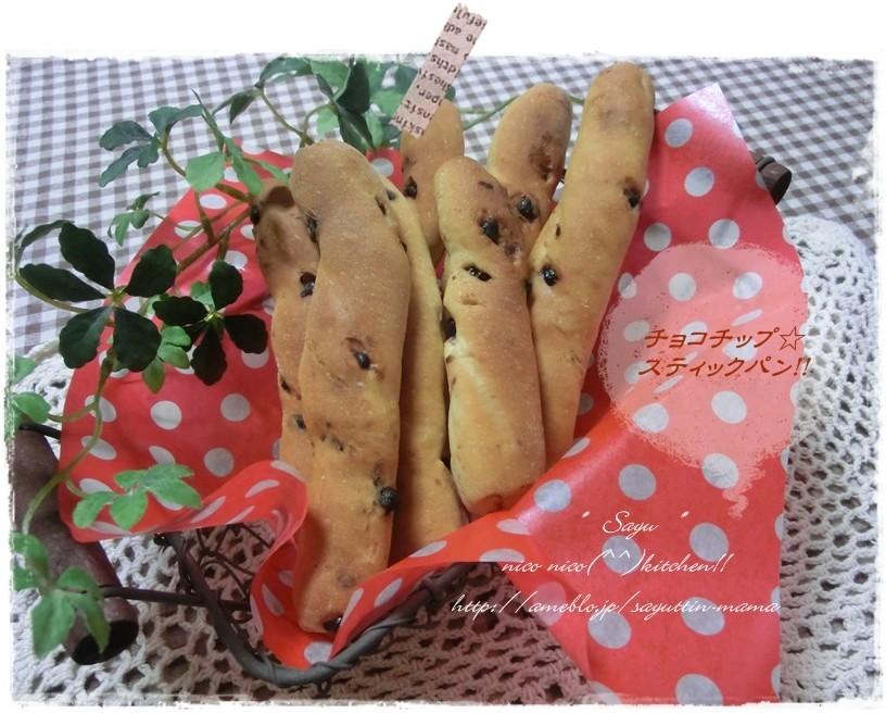 チョコ☆スティックパン~♪
