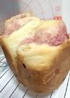 HBいちごクリームチーズ食パン♡