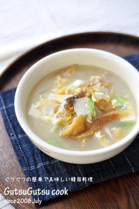 韓国料理ー干したらのスープ「プゴグッ」