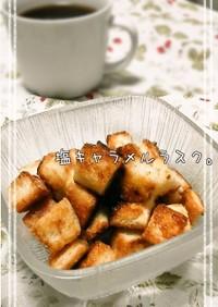 ■塩キャラメルラスク■食パンで簡単!