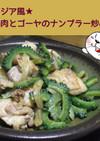 アジア風★鶏肉とゴーヤのナンプラー炒め