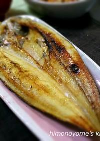 [魚食にかえる]基本の干物の焼き方
