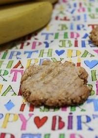 米粉☆バナナクッキー