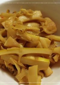 食感◎淡竹(筍)たけのこ手作りメンマ