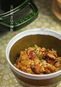 ストウブ*炊飯器/定番の五目炊き込みご飯
