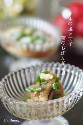 基本の焼きナス〜京のおばんざい風
