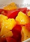 ♡ トマトとオレンジの美サラダ♡