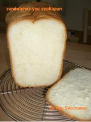 うちのサンドイッチ用食パン☆の写真