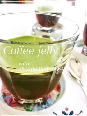 抹茶ミルクソースdeコーヒーゼリー