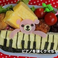 ピアノを弾くクマちゃん