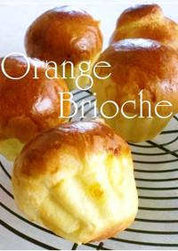 オレンジブリオッシュ