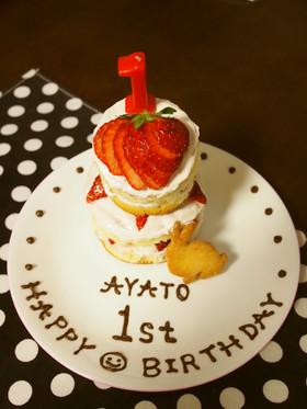 1歳のお誕生日にバースデーケーキ♪